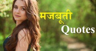 मजबूती Quotes - Strong Quotes in Hindi Shayari Status