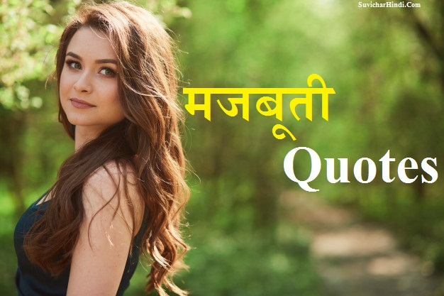 मजबूती Quotes - Strong Quotes in Hindi Thoughts Status