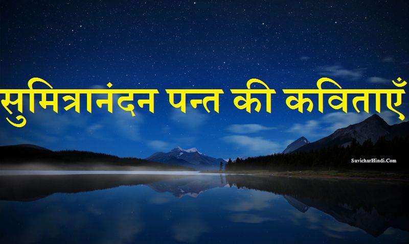 सुमित्रानंदन पन्त की कविताएँ - Sumitranandan Pant Poems in Hindi