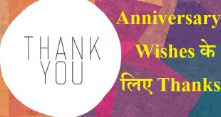 Anniversary Wishes के लिए Thanks Msg - Thanks Message for Anniversary Wishes in Hindi