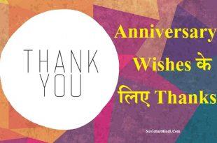 Anniversary Wishes के लिए Thanks Msg - Thanks Message for Anniversary Wishes in Hindi