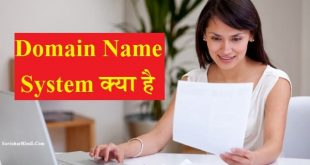 Domain Name System क्या है - What is Domain Name System in Hindi DNS Kya Hai