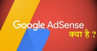 Google Adsense क्या है ? What is Google Adsense in Hindi Google Adsense Kya Hai