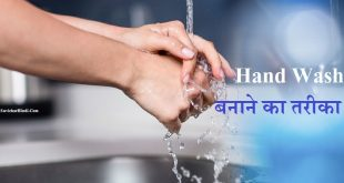 Hand Wash बनाने का तरीका - How to Make Hand Wash at Home in Hindi  Ghar Par Hand Wash Banane Ka Tarika