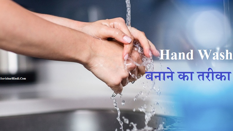 Hand Wash बनाने का तरीका - How to Make Hand Wash at Home in Hindi