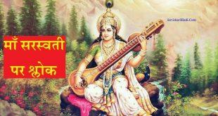 माँ सरस्वती पर श्लोक - Saraswati Sloka in Sanskrit With Hindi Meaning