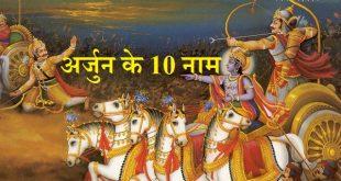 अर्जुन के 10 नाम - Arjun Ke 10 Naam Kaun Kaun Se Hai