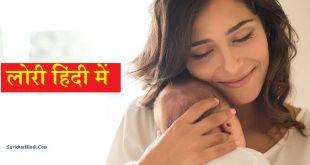लोरी हिंदी में - Bache Ki Lori in Hindi Lyrics Baby Sleeping Song in Hindi