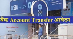 बैंक Account Transfer आवेदन - Bank Account Transfer Application in Hindi