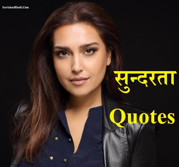 सुन्दरता Quotes - Beauty Quotes in Hindi Status Thoughts