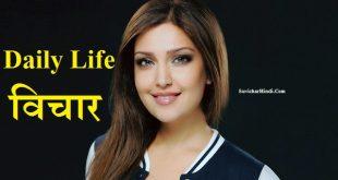 दैनिक जीवन के लिए विचार - Daily Life Quotes in Hindi Status MSG Lines Shayari Thoughts