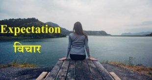 Expectation पर विचार - Expectation Quotes in Hindi Thoughts Status
