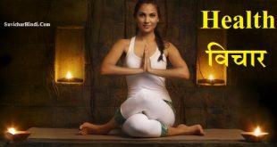 स्वास्थ्य पर विचार - Health Quotes in Hindi Status Msg Lines Shayari