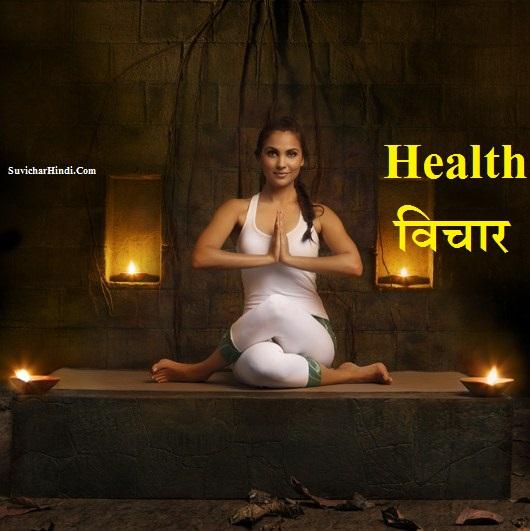 स्वास्थ्य पर विचार - Health Quotes in Hindi Status Msg Lines