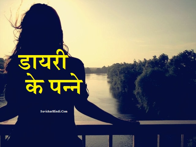 मेरी डायरी के पन्ने - Meri Dairy Se Quotes Shayari Status in Hindi Meri Diary Ke Panne