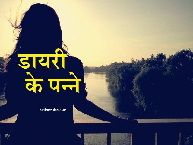 मेरी डायरी के पन्ने - Meri Dairy Se Quotes Shayari Status in Hindi Meri Diary Ke Panne