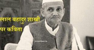 लाल बहादुर शास्त्री पर कविता - Poem On Lal Bahadur Shastri in Hindi