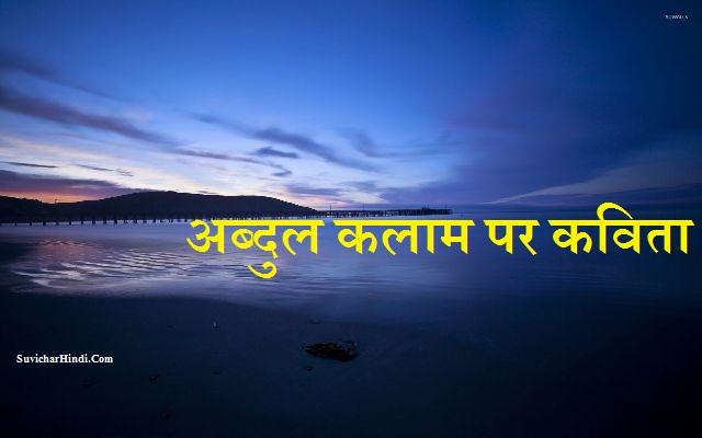 अब्दुल कलाम पर कविता - Poem on APJ Abdul Kalam in Hindi Kavita