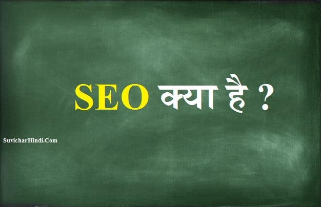 Search Engine Optimization क्या है - What is SEO in Hindi SEO Kya Hai