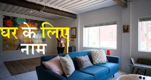 घर के लिए नाम - Unique House Names in Hindi With Meaning Sanskrit Language