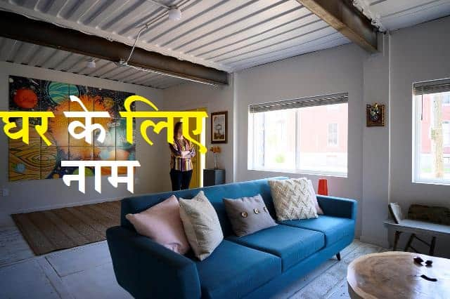 घर के लिए नाम - Unique House Names in Hindi With Meaning