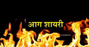 Aag shayari Status Quotes in Hindi Fire