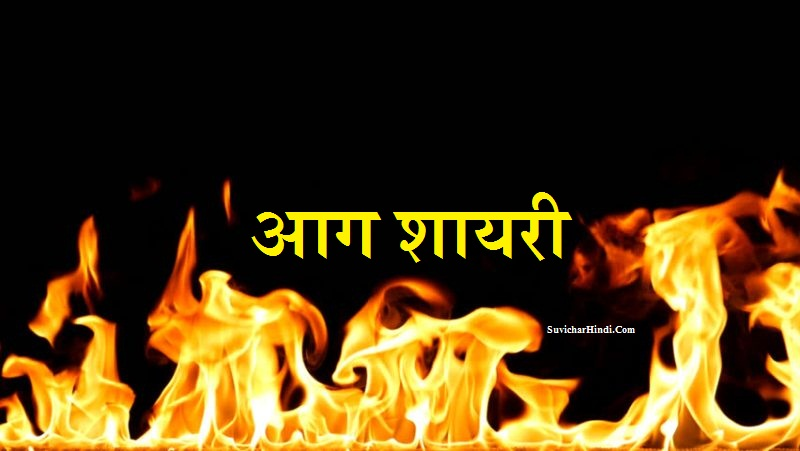 आग शायरी - Aag shayari Status Quotes in Hindi Fire