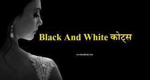 Black And White कोट्स - Black And White Quotes in Hindi Status Shayari Hindi Language
