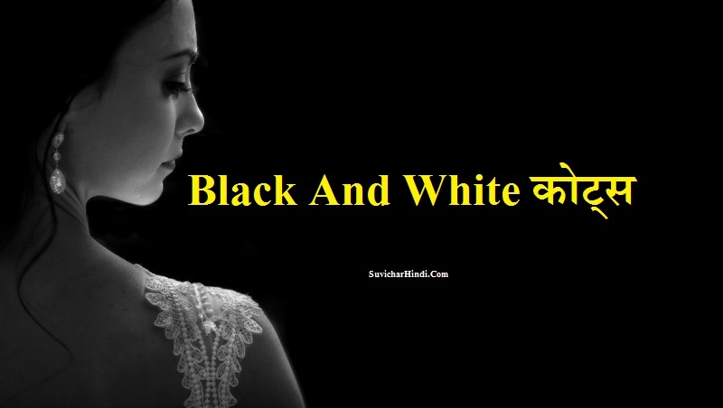 Black And White कोट्स  - Black And White Quotes in Hindi Status Shayari Hindi Language