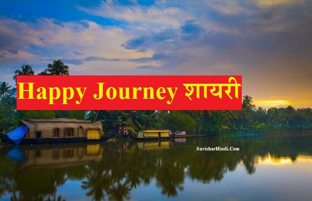 Happy Journey शायरी Happy Journey Wishes in Hindi Shayari Status MSG Quotes