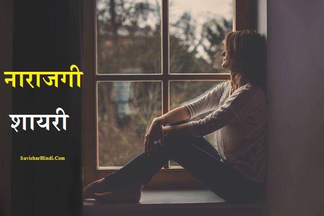 नाराजगी शायरी - Narazgi Quotes in Hindi Resentment Shayari Status