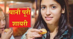 पानी पूरी गोलगप्पा शायरी - Pani Puri Quotes in Hindi Golgappa Shayari Status