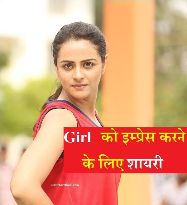 Girlfriend को इम्प्रेस करने के लिए शायरी - Shayari to Impress a Girl in Hindi Status Quotes