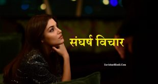 Struggle Quotes in Hindi Status Shayari