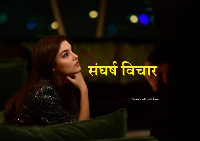संघर्ष पर नये विचार - Struggle Quotes in Hindi Status Shayari