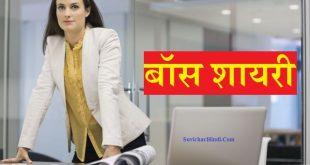 बॉस शायरी - Boss Shayari in Hindi Quotes Status