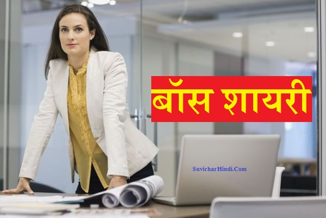 बॉस शायरी - Boss Shayari in Hindi Quotes Status
