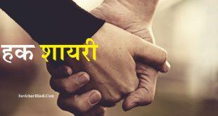 हक शायरी - Haq Shayari in Hindi Status Quotes