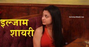 इल्जाम शायरी - Ilzaam Shayari in Hindi Status Quotes