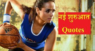 नई शुरुआत Quotes - New Beginning Quotes in Hindi Status Shayari