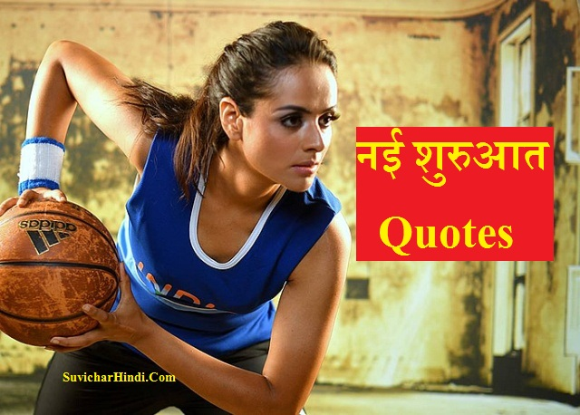 नई शुरुआत Quotes - New Beginning Quotes in Hindi Status Shayari