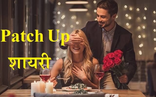 Patch Up शायरी -  Patch Up Status in Hindi Quotes Shayari