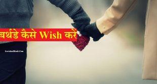 बर्थडे कैसे विश करें | Birthday Wish Kaise Kare in Hindi