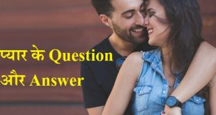 प्यार के प्रश्न और उत्तर - Love Questions And Answers in Hindi