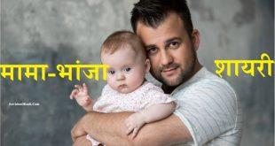 मामा-भांजा शायरी - Mama Bhanja Shayari in Hindi Quotes Status Captions