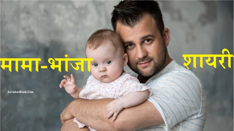 मामा-भांजा शायरी - Mama Bhanja Shayari in Hindi Quotes Status Captions