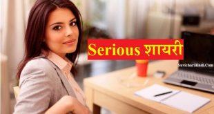 Serious Quotes in Hindi- गम्भीर शायरी, विचार और स्टेटस