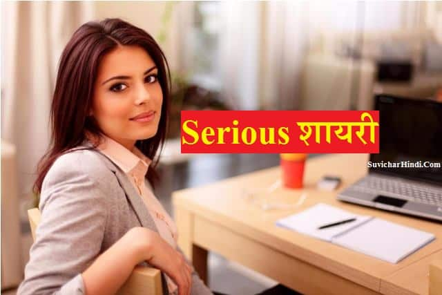 Serious शायरी Quotes- Serious Shayari in Hindi Poem Quotes Status