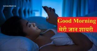 Good Morning मेरी जान शायरी - Good Morning Meri Jaan Shayari in Hindi Quotes Status