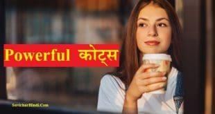 Powerful कोट्स - Powerful Quotes in Hindi Status Shayari Captions